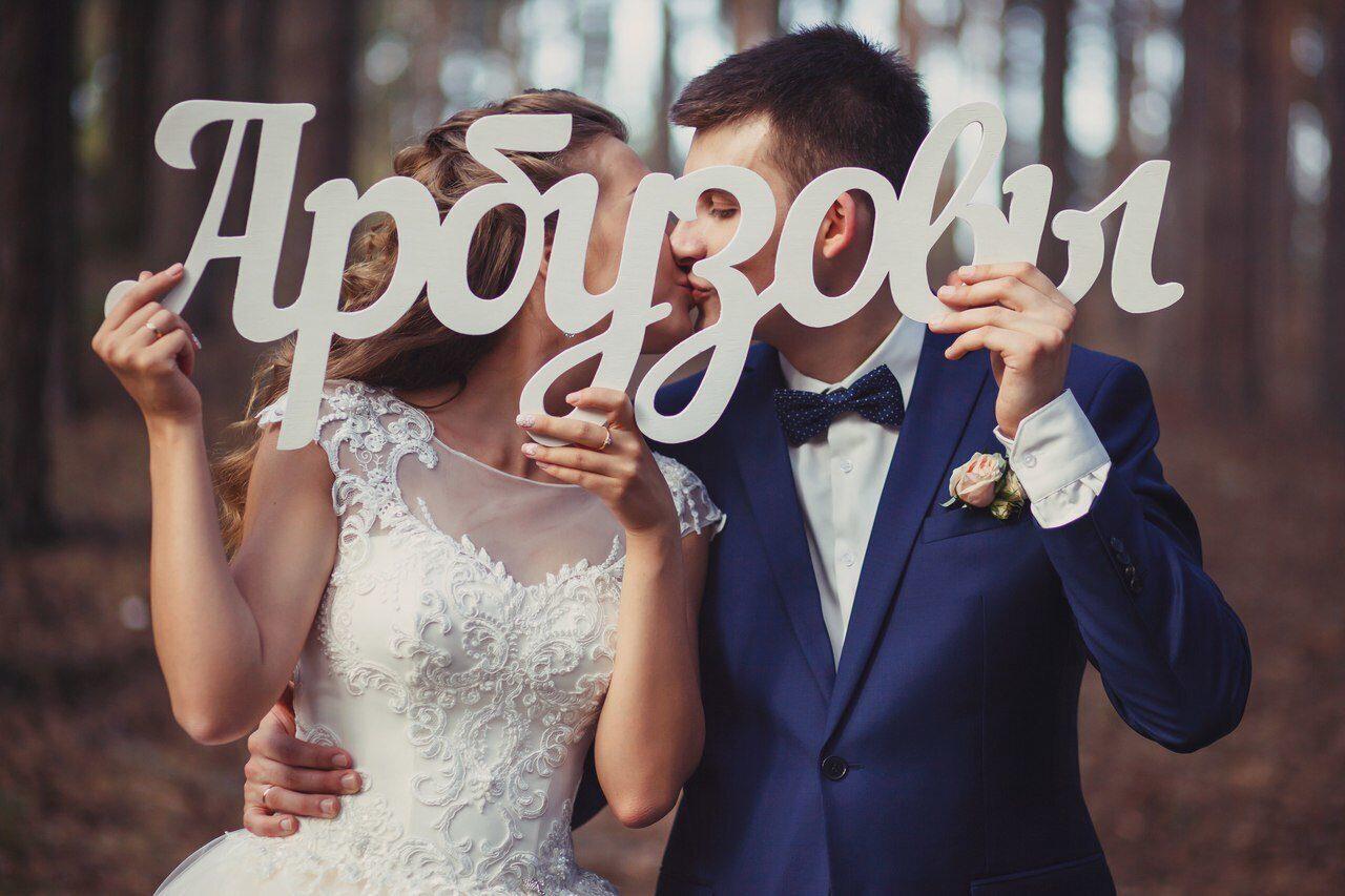 фотосессия с датой свадьбы днем рождения